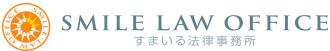 すまいる法律事務所