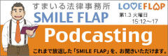 SMILE FLAP Podcasting
