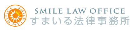 すまいる法律事務所。交通事故でけがをされた方、すまいる法律事務所にご相談ください。