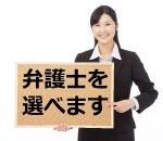 保険会社の紹介する弁護士に依頼する必要はありません。